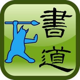 Sheppard Brush Writing CaoQuanBei