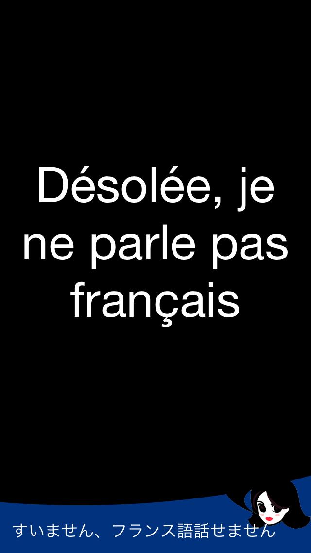 Lingopal フランス語 LITE  - 喋るフレーズブックのおすすめ画像3