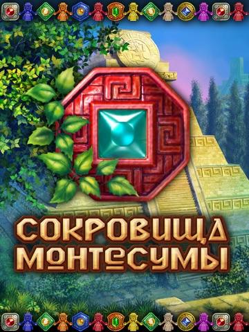 Сокровища Монтесумы HD на iPad