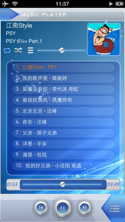 音乐在线 - Chinese Music