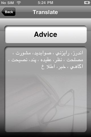 iAryan Dictionary screenshot-3