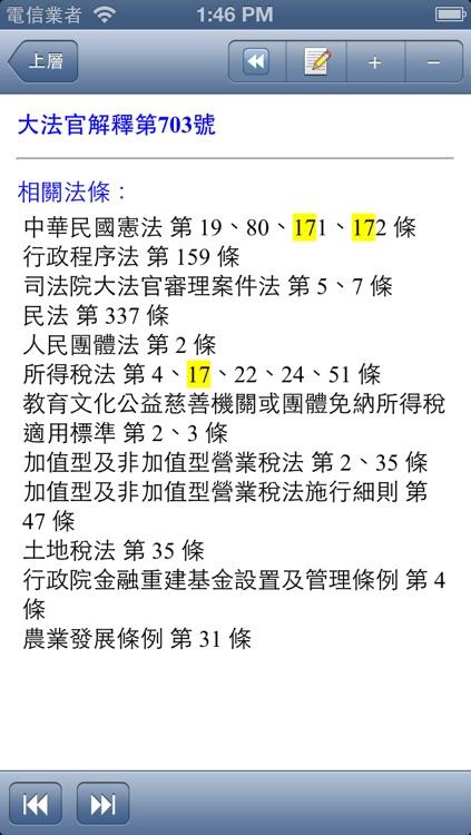 臺灣小六法-大法官解釋 screenshot-4