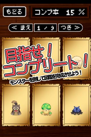 ひたすらモンスターを狩れ!-激ムズRPG Ver.- screenshot 3