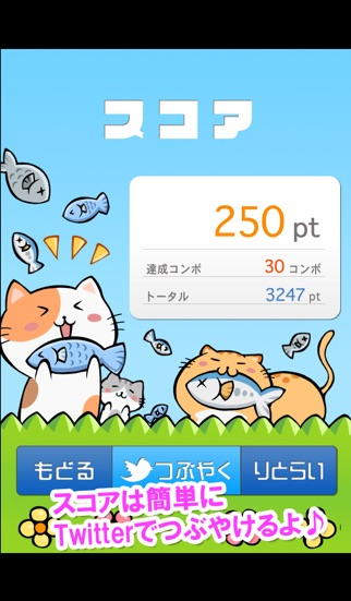 ねこつつきのスクリーンショット5