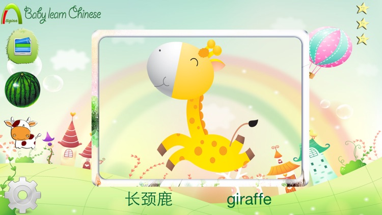 Baby Learn Chinese screenshot-0
