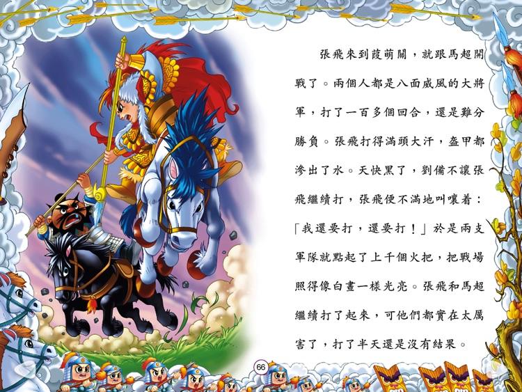 HappyReading-四大名著儿童版-三国演义 screenshot-3
