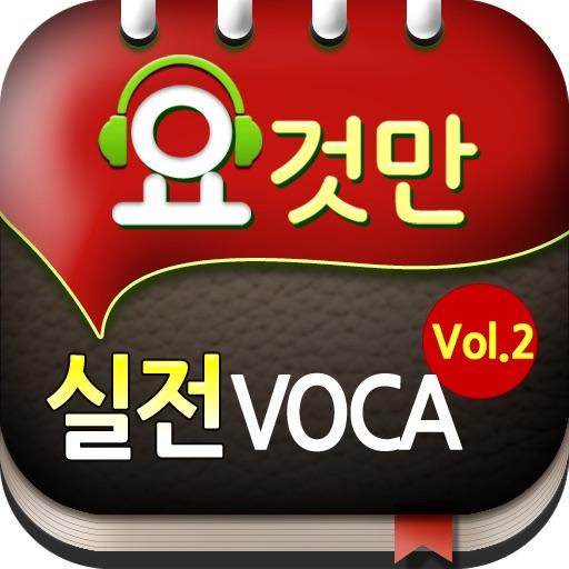요것만 이코노미 실전VOCA Vol.2