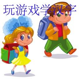 玩游戏学汉字 第1集