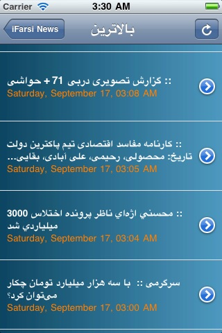 iFarsi News screenshot-1