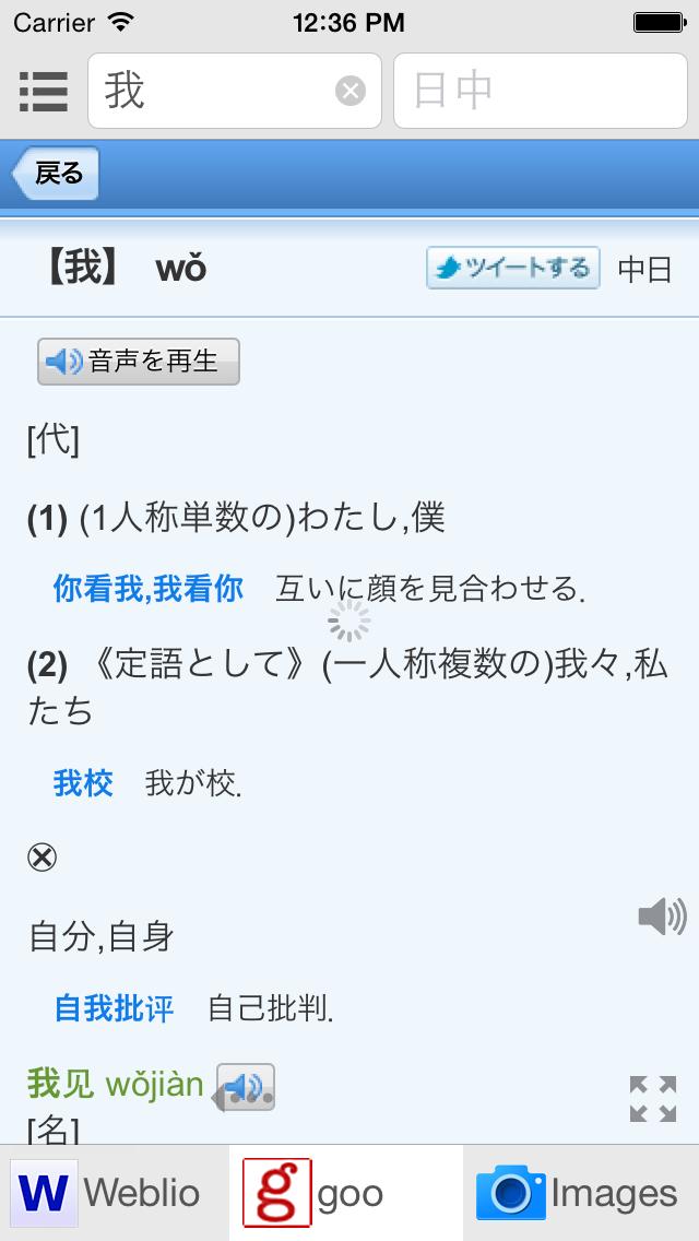 All中国語辞書のおすすめ画像2