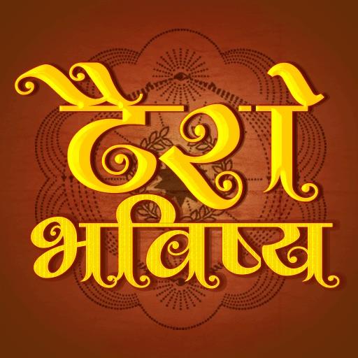 Tarot Bhavishya (Hindi)