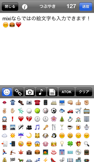 Screenshot #1 pour ミクシィプラス lite for mixi voice, photo, message