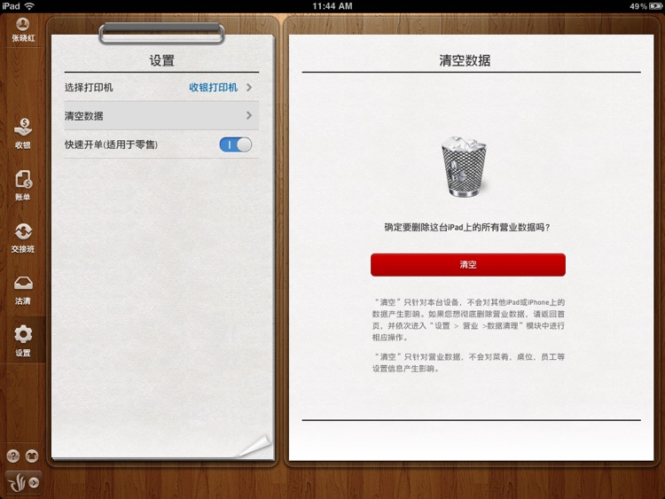 2Dfire Cash Register screenshot-4