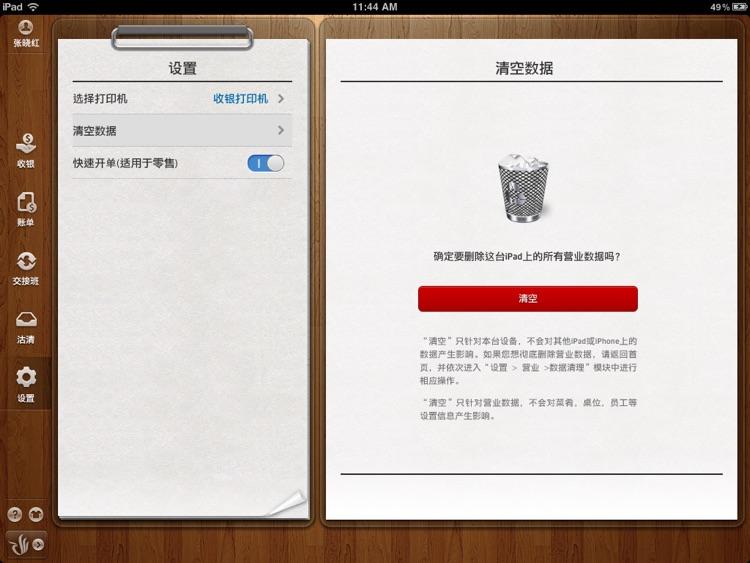 2Dfire Cash Register screenshot-4