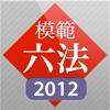 模範六法 2012 平成24年版