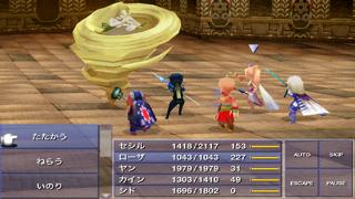 FINAL FANTASY IV  screenshot1