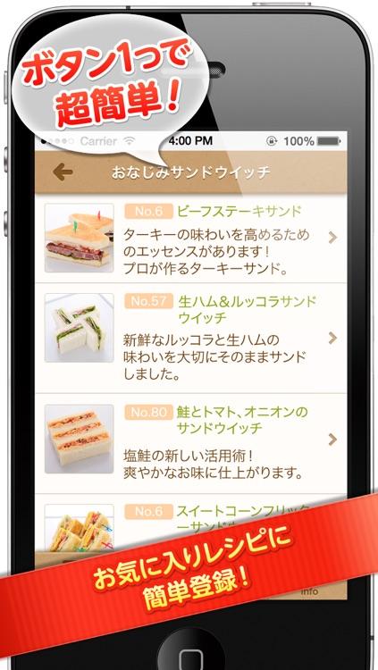 ニューオータニのサンドウィッチレシピ【すごい!サンドウイッチアプリ】 screenshot-3
