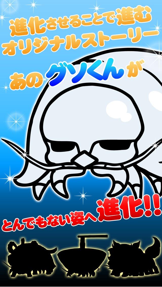 【育成ゲーム】グソくんの野望 〜とある甲殻類の観察日記〜【無料】紹介画像3
