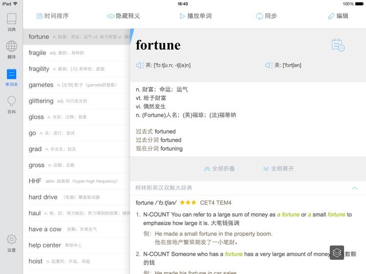 有道词典HD screenshot-3