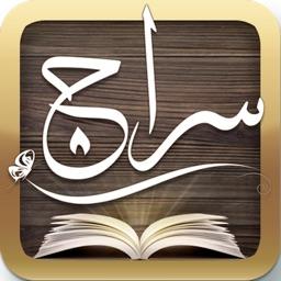 سراج : الموسوعة الإلكترونية لكتب الأستاذ عبد السلام ياسين