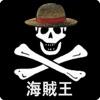 海賊王!麦わら一味に関するクイズ。海賊クイズ~海賊王になろう!!!~