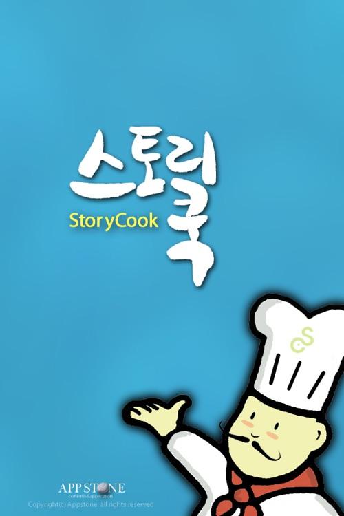 스토리쿡 StoryCook Cookbook screenshot-3