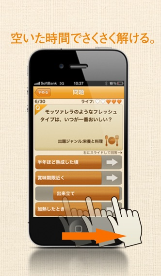 チーズiQ screenshot1
