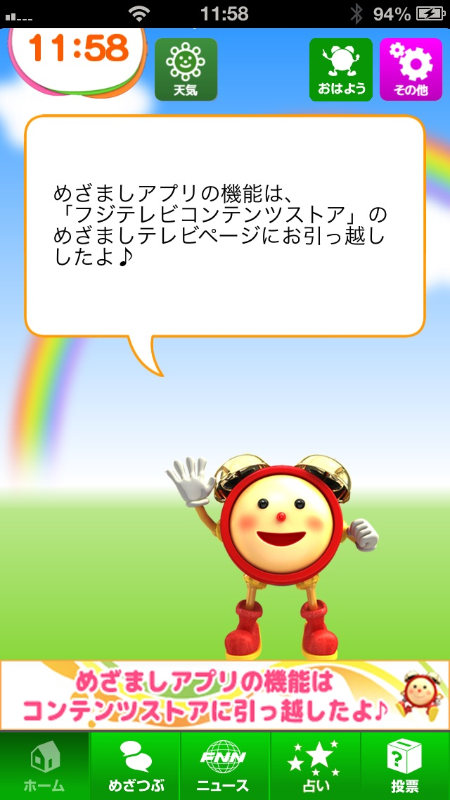 めざましアプリのスクリーンショット1