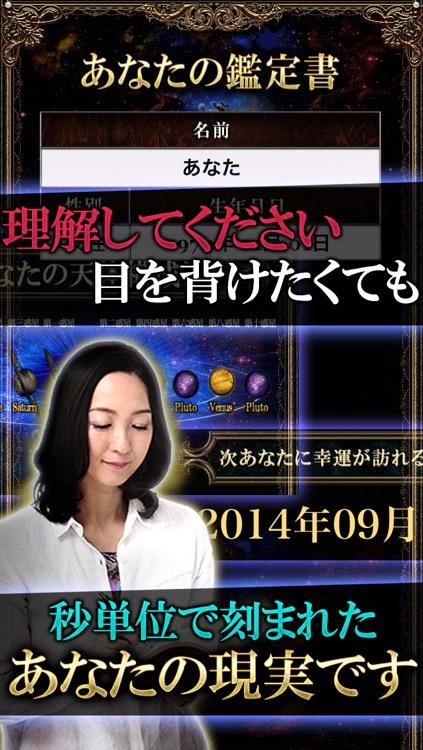 最高精度99%解析◆宇宙星図占い 日下ゆに screenshot-3