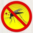 комаров Expeler free icon