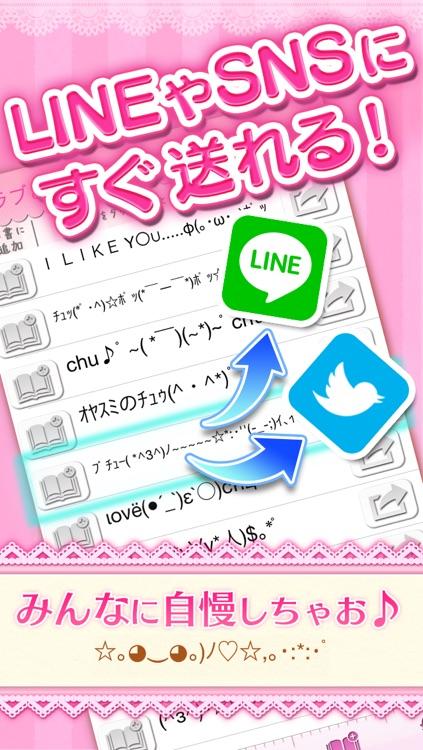 顔文字アプリ決定版-かわいい!顔文字 〜無料かおもじアプリ〜 screenshot-3