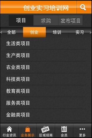Screenshot of 创业实习培训网