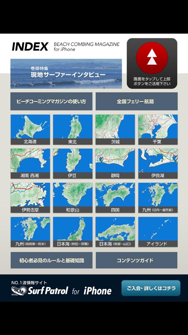 サーフィンMAP BCM2013のおすすめ画像2
