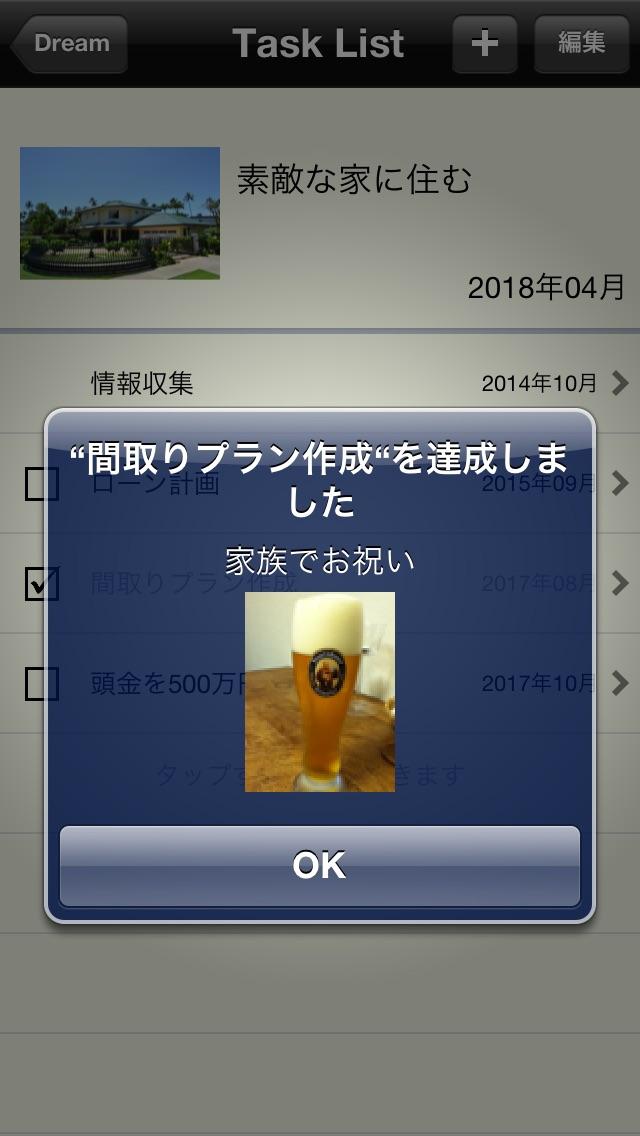 DreamCreator 夢を予定にする ... screenshot1