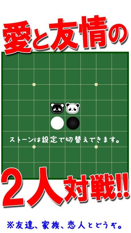 リバーシ by だーぱん screenshot-3