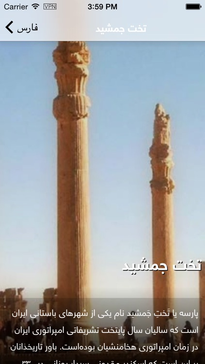 Gardeshgar screenshot-4