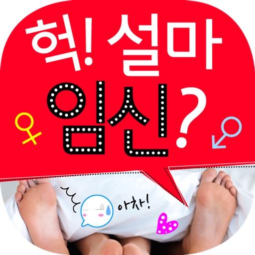 설마 임신일까?