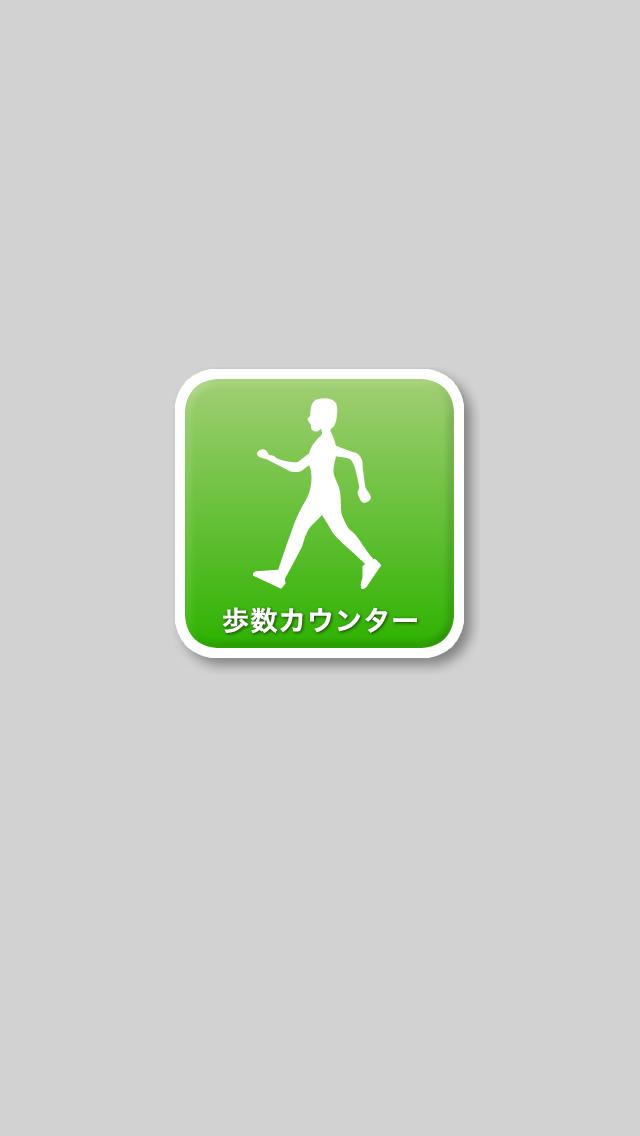 歩数カウンターのおすすめ画像1