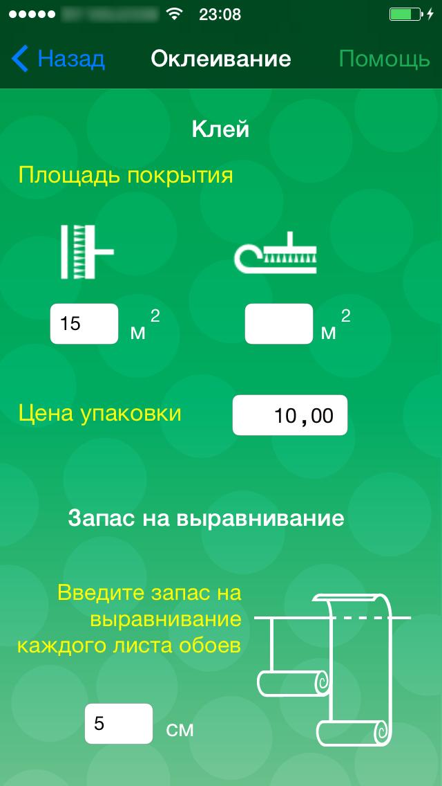 Калькулятор для обоев Скриншоты5