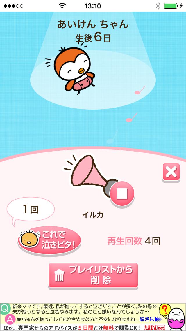 たまひよの泣きやませ【泣きピタ!】 ScreenShot0