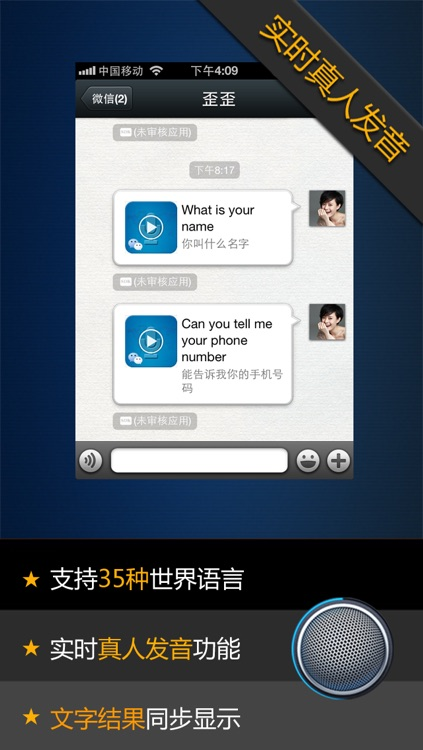WeTranslator - Speech Translator For WeChat