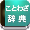 ことわざ辞典 -Hanauta Dictionary-