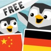 LinguPinguin FREE - Deutsch Chinesisch / 汉语 德语 - iPadアプリ