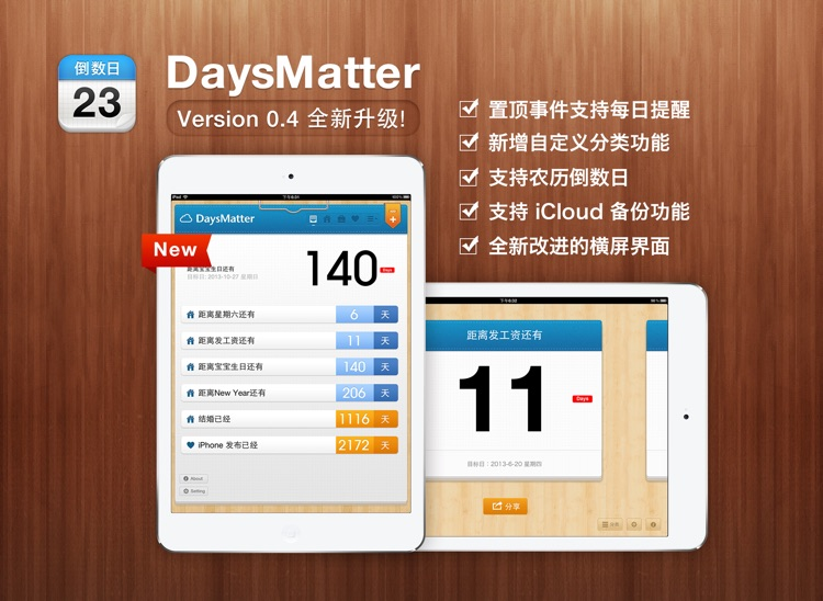 倒数日 · Days Matter for iPad