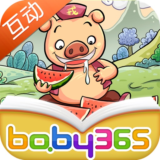 Zhu Bajie Ate Watermelon-baby365 icon