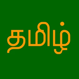 Tamil Keyboard for iOS