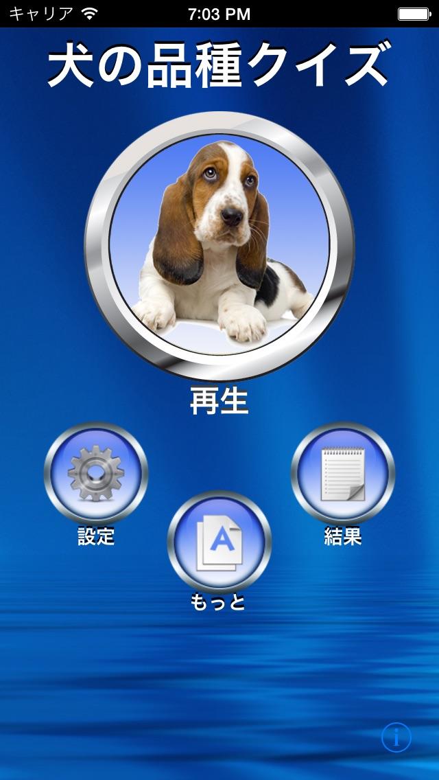 犬の品種クイズ screenshot1