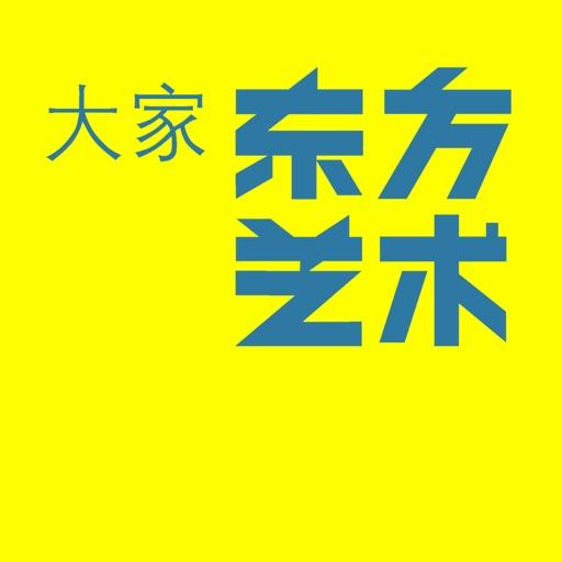 东方艺术大家-Master Oriental Art,masterart