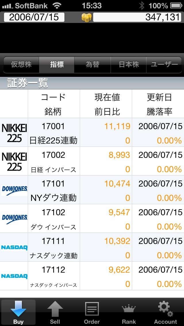 iトレ - バーチャル株取引ゲームのスクリーンショット1