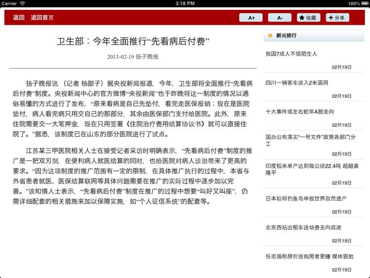 中国经济网 screenshot-3